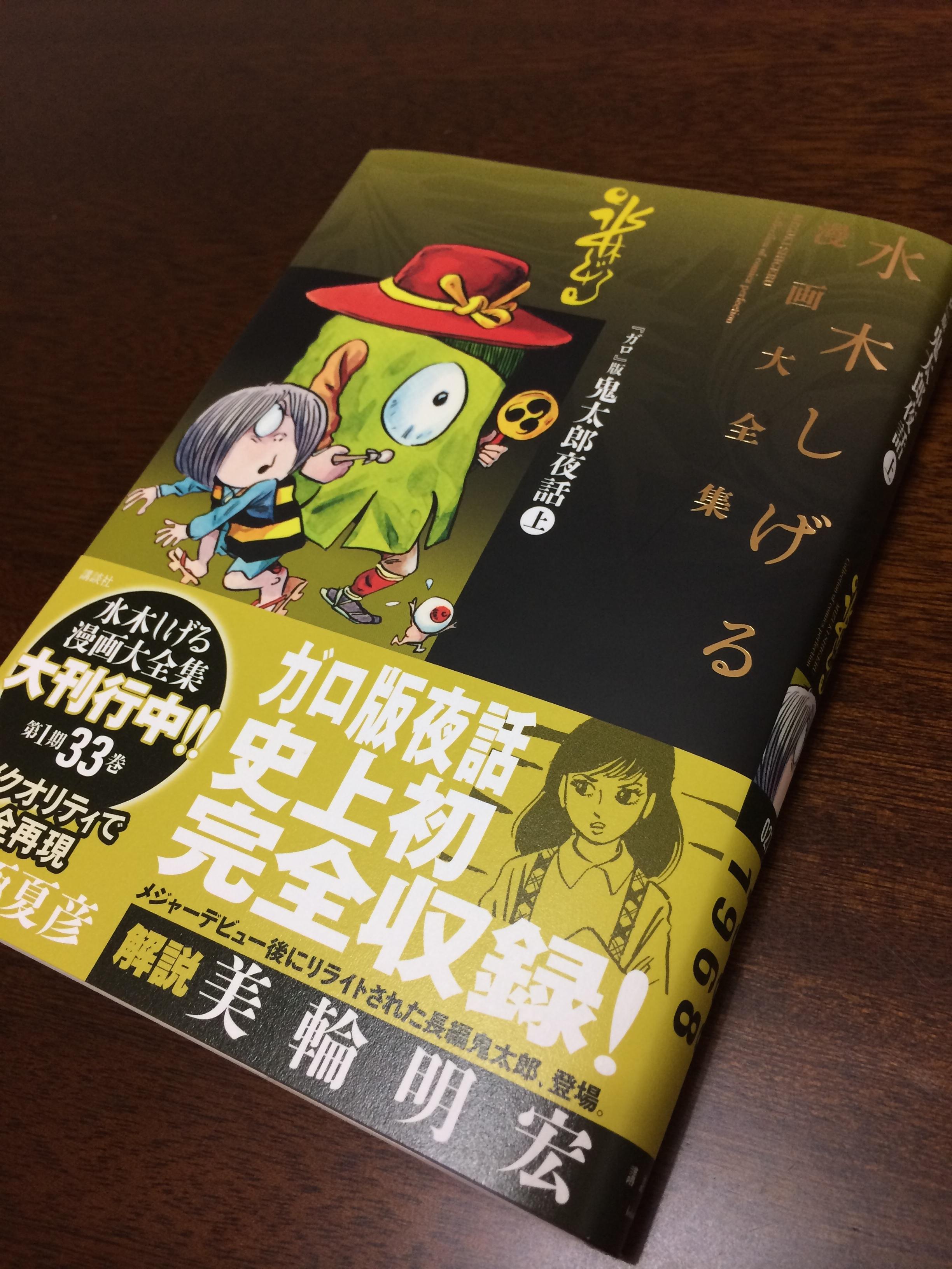 ガロ版鬼太郎夜話(上)をレビュー!水木しげる漫画大全集シリーズ