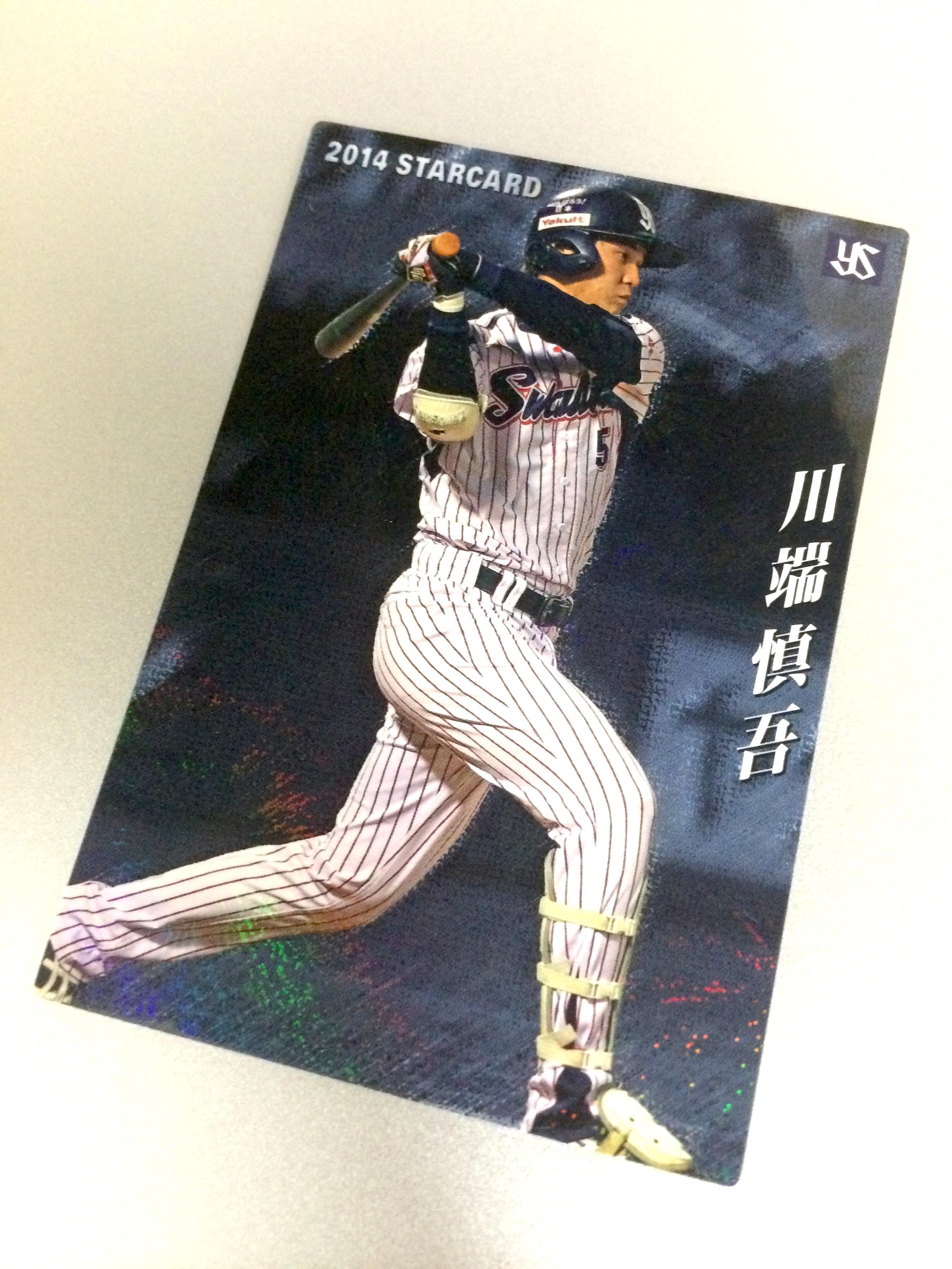 2014年カルビープロ野球チップス開封結果!川端・鳥谷選手