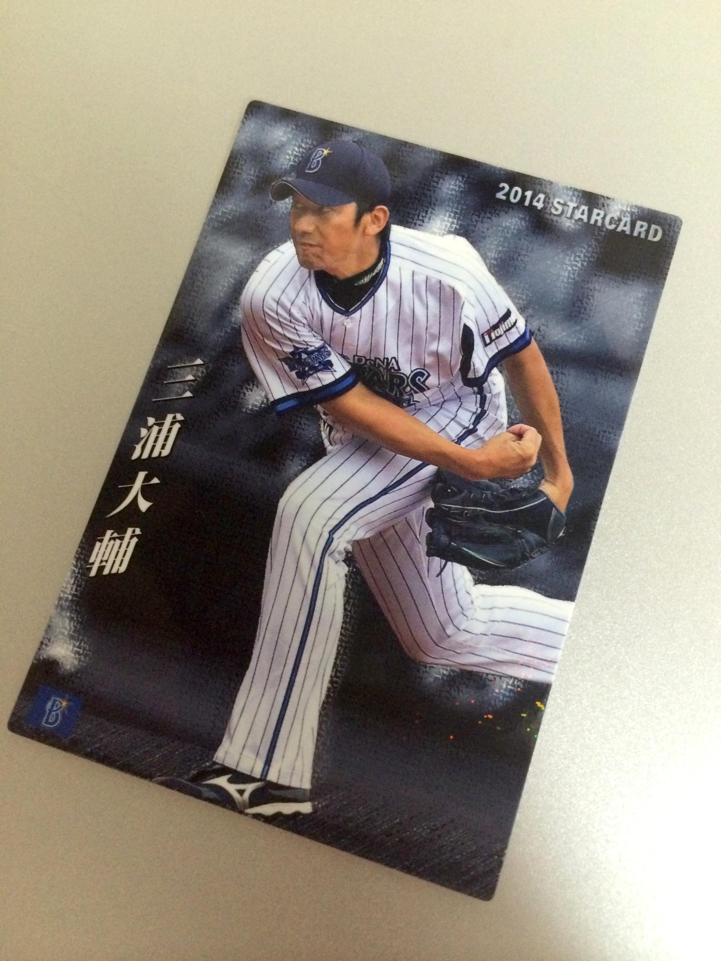 2014年カルビープロ野球チップス開封結果!三浦投手&斎藤投手