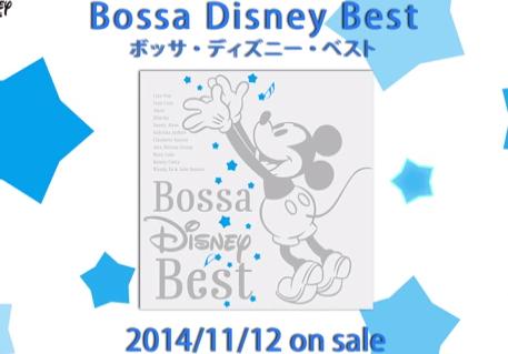 ボッサ・ディズニー・ベストの試聴がYoutubeで無料で公開中!