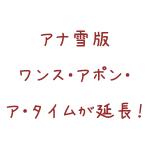 ワンス・アポン・ア・タイム~スペシャルウィンターエディション~が延長