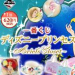 一番くじ ディズニープリンセス~Ariel's Closet~