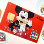 ディズニーデザインのオススメクレジットカードまとめ