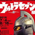 ウルトラセブン展が岡山・新見美術館で7月4日から開催!