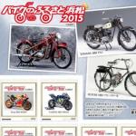 メーカーを越えたバイクの名車が記念切手シートに登場![バイクのふるさと浜松]