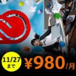 悩む!Illustratorが11月27日まで月980円のキャンペーン中!