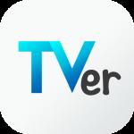 日本のテレビの未来がここに!見逃した番組がアプリで!「TVer」