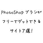 フリーでPhotoshopブラシがゲットできるサイト7選!