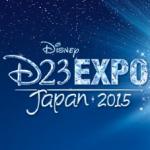 D23 expo Japan 2015がとうとう目の前に来ているよ!