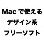 Macで使えるデザイン系フリーソフトをまとめてみたら結構あった!