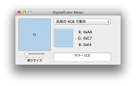 DigitalColor Meter操作画面