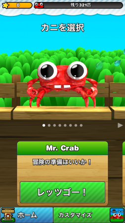 「Mr.クラブ2」カニ選択