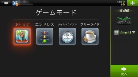 「Traffic Rider」ゲームモード