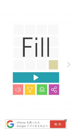 「Fill」タイトル画面