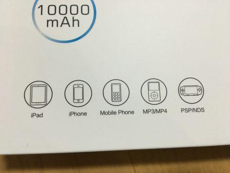 Poweradd Pilot 2GS 10000mAhの外箱 の対応機種