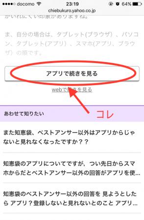 憎き【アプリ続きを見る】ボタン