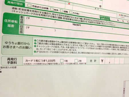 ゆうちょキャッシュカード再発行請求書(磁気不良について)