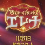 ディズニーチャンネルで新番組「アバローのプリンセス エレナ」が放送開始!