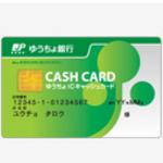 ゆうちょのキャッシュカードの磁気不良になった時は再発行にお金がいるのか?