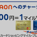 WAONをJALのクレジットカードでチャージしたらマイル2重取りで滅茶苦茶お得!