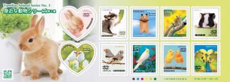 「身近な動物シリーズ 第3集」52円切手