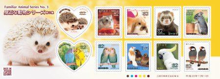 「身近な動物シリーズ 第3集」82円切手