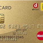なぜ?dカードゴールドなのにドコモの携帯料金がdポイント10倍つかない人へ